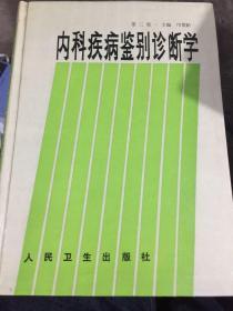 内科疾病鉴别诊断学  第三版
