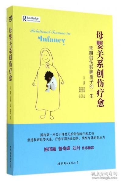 母婴关系创伤疗愈