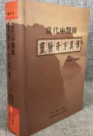 当代中医师灵验奇方真传(精装正版书)