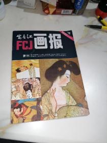 富春江画报  1982年第4期    (16开本,浙江人民美术出版社,)内页干净。