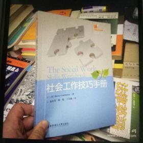 社会工作技巧手册