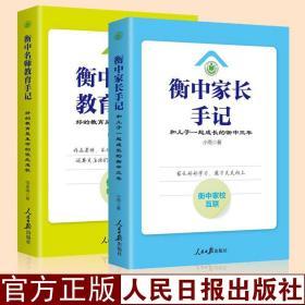 正版 2019年版套装2册 衡中名师教育手记好的教育是生命的彼此成就 衡中家长手记和儿子一起成长的衡中三年 人民日报出版社