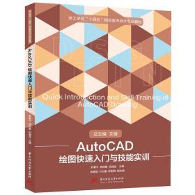 AutoCAD绘图快速入门与技能实训