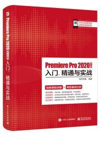 PremierePro2020中文版入门、精通与实战