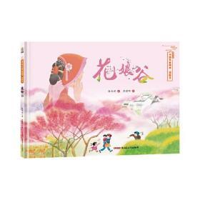 中国节日绘本.花朝节:花朝节:花娘谷(精装绘本)