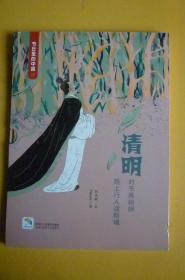 节日里的中国:清明(附送清明学习书)【有二册】