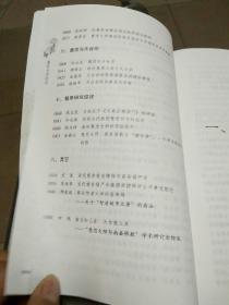 磨镜台文库3:慧思大师研究