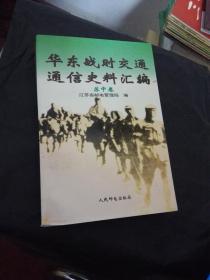 华东战时交通通信史料汇编  苏中卷..