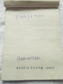 《卢沟桥事变亲历记》张闻达(宋哲元旧部) 手稿一件(KR03抗战史料)