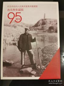 纪念杰出的人民美术家美术教育家古元先生诞辰95周年 邮票纪念册