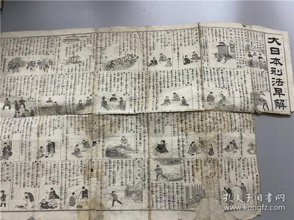 《大日本刑法早解》一张,明治年间出版,了解明治时代与幕府时代的日本刑法,附有通俗简明的插图