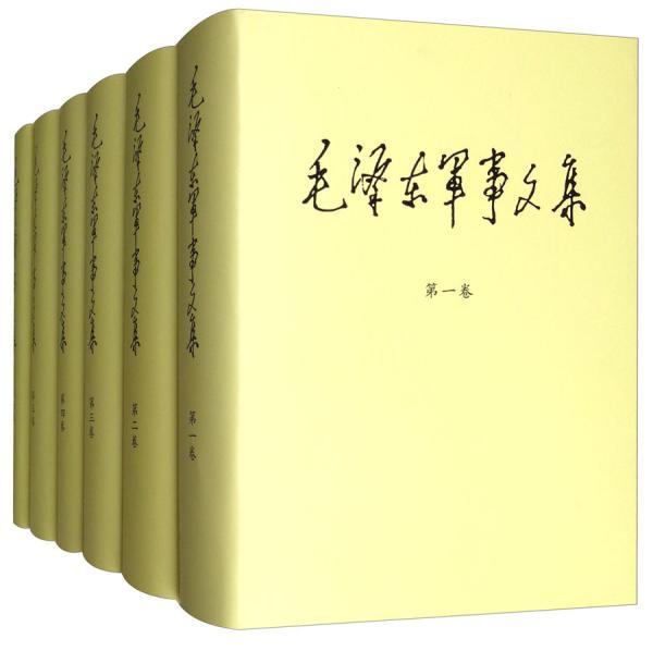 毛泽东军事文集(套装1-6卷)