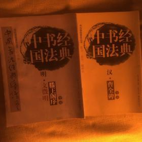 中国书法经典 明 滕王阁序 曹全碑。两册和售