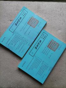 钦定四库全书  : 焦氏易林(一),(二)   (共2册全)(一版一印)(实物如图,图货一致的,一书一图的)
