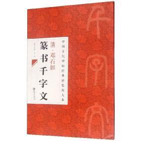 清邓石如篆书千字文/中国古代碑帖经典彩色放大本