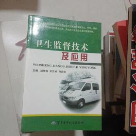 卫生监督技术及应用