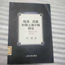 晚清、民国时期上海小报研究