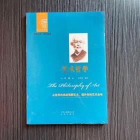 西方经典阅读系列:艺术哲学