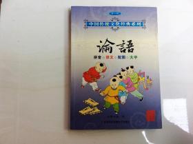 R166554 中国传统文化系列第一辑--论语(一版一印)