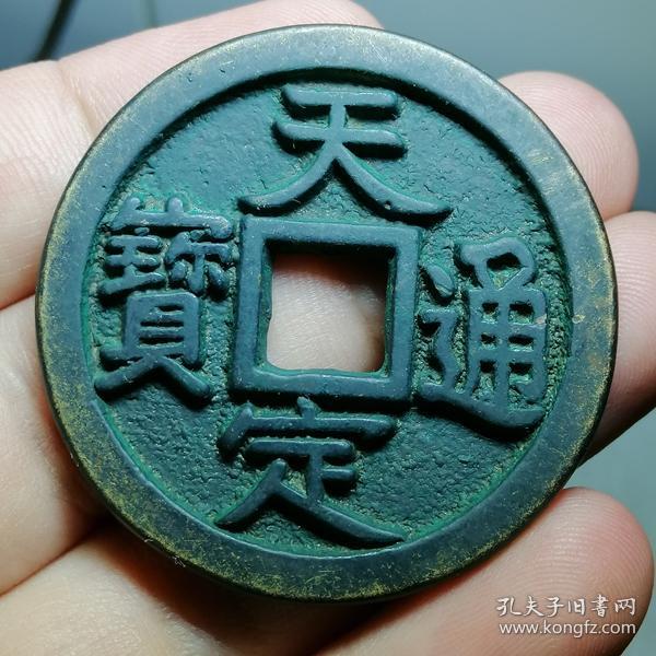 5819.元朝 名誉品 天定通宝 折十雕母