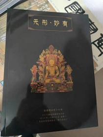 无形妙有:觉囊精品唐卡专场  2014旗标典藏秋季拍卖