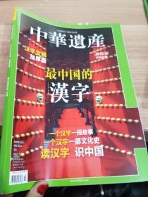 中华遗产2010年10月号 总第60期