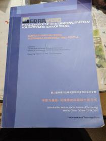 第九届环境行为研究国际学术研讨会论文集 冲突与挑战:可持续的环境和生活方式