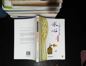 冰心儿童文学全集 散文卷二 【书侧发黄有斑点】