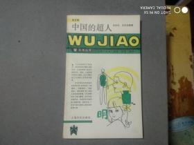中国的超人,【五角丛书】