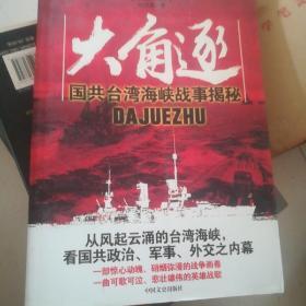大角逐:国共台湾海峡战事揭秘