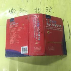 牛津高阶英汉双解词典  第七版