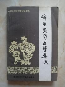 山西省民间故事、歌谣、谚语集成系列丛书---忻州市--【偏关民间文学集成】---虒人荣誉珍藏