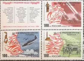 【 俄罗斯邮票1994年二战三国联合发现3联全】全新十品 全品全胶