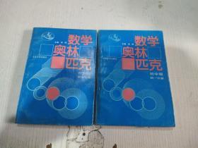 数学奥林匹克初中版(初一初三两本合售)