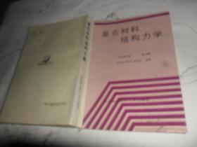 复合材料结构力学 (张志民 主编 ) 正版现货
