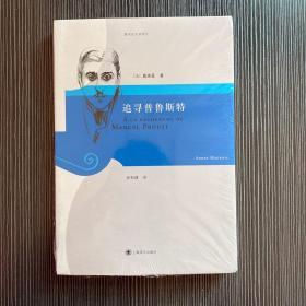 追寻普鲁斯特:莫洛亚文学传记