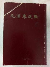 《毛泽东选集》(一卷本)1966年3月  北京一版一印  软精装  内页如新