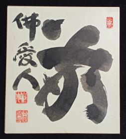【日本回流】原装精美卡纸 佛爱人 书法作品《前》一幅(纸本镜心,尺寸:27*24cm,钤印:无一物、峩峩山人、太室道周)HXTX214106