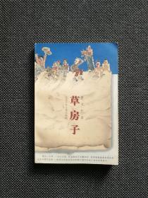 曹文轩 签名《草房子》1997年 1版1印 初版