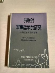 苏联对军事哲学的研究(精装)