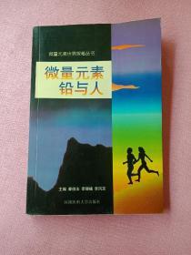 微量元素铅与人——微量元素世界探秘丛书