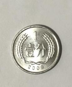 2008年1分硬币 2008年壹分硬币