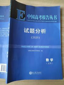 试题分析 数学 文科 2020 中国高考报告学术委员会编