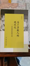 为了多数人的现代化:邓英淘经济改革文选