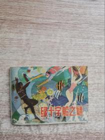 《绿十字船之谜》,64开吴井山绘,辽美1985.3出版