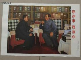 文革对开毛主席、华主席宣传画《你办事 我放心》题材好,品相一流,尺寸如图!