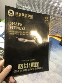 赛普健身学院:格斗课程1 第一版