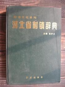 河北省村镇辞典 (石家庄 邯郸)