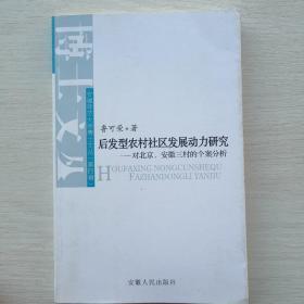 较少见《后发型农村社区发展动力研究——对北京、安徽三村的个案分析》