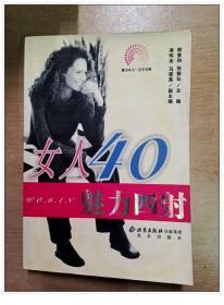 I206667 女人40魅力四射